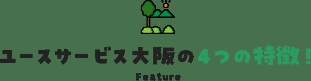 ユースサービス大阪の4つの特徴!