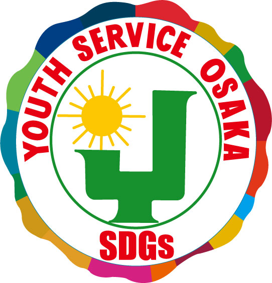 ユースサービス大阪《SDGs推進宣言》